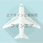 【フィンエアCA】採用募集や求めるCA像を日本語で解説