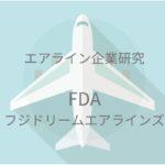 フジドリームエアラインズ(FDA)の求める客室乗務員像