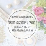 【国際協力銀行内定】新卒就活合格Story