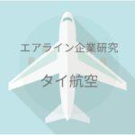タイ航空のCA合格企業研究