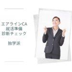 【エアラインCA受験準備診断チェック】エアラインスクールに通わない独学