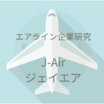 J-AIR(ジェイエア)の求める客室乗務員像