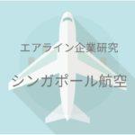 シンガポール航空のCA合格企業研究