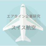 スイス航空の求める客室乗務員像