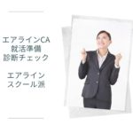 【エアラインCA受験準備診断チェック】エアラインスクール派