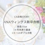 【ANAウィングス新卒CA】1ヶ月未満の最速新卒CA・GSダブル合格