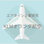 KLMオランダ航空の求める客室乗務員像