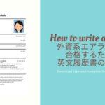 外資系エアラインの客室乗務員に合格する為の英文履歴書の書き方