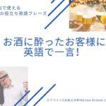 CAお役立ち英語フレーズ:機内でお酒に酔ったお客様に英語で一言!