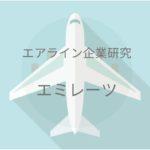 エミレーツ航空の客室乗務員になるための企業研究