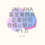 【JAL・ANA企業研究】客室乗務員合格に繋がる効果的なやり方