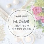 【JAL CA合格】自己分析で引き寄せたCA合格Story(体験記)