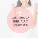 JAL・ANA CAに合格した人の3つの共通点