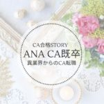 【ANA CA合格】異業種からのCA転職合格Story(体験記)