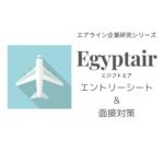 エジプト航空客室乗務員エントリーシート&面接対策