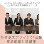 外資系エアラインのCAになるための英語面接対策