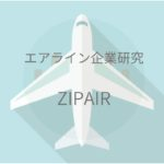 ZIPAIR の求めるCA客室乗務員像
