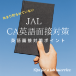 JAL CA 英語面接対策と想定質問