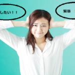 エアラインCA合格へのプレッシャーと緊張を取り除く方法