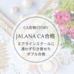 【JAL・ANA新卒ダブル合格】エアラインスクールに通わない独学CA合格Story(体験記)