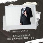 【男性CAになりたい!】男性CAの前職は?受かる人の特徴を解説します。