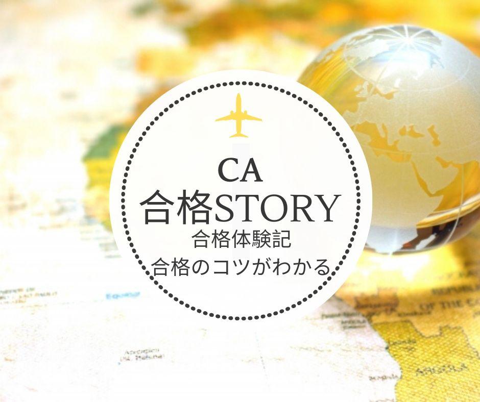 CAラボ受講生CA合格ストーリー