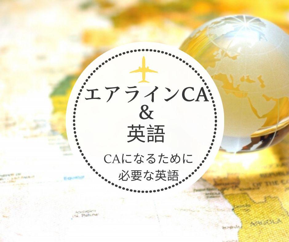 CA 英語