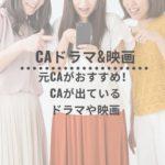 【CAドラマ・映画】元CAがおすすめ!CAが出ているドラマや映画