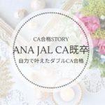 【JAL・ANA 既卒CAダブル合格】自力でCAの夢を叶えた合格Story(体験記)