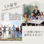【CA留学】CA合格に留学は有利?CAに役立つ留学をするコツ