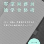 JAL・ANA・外資系3社のCAに1発合格した私がやったこと-客室乗務員独学合格合格術-